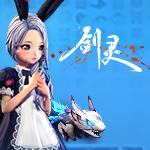 《剑灵》全新宠物系统官方视频首次曝光